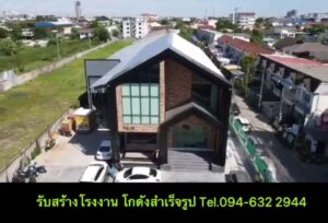 HAPPYWAREHOUSE ควบคุมงบประมาณการก่อสร้างไม่บานปลาย Tel: 094-6322944 เจเจ ทัศพร ID Line : @happyjj789 >>ออกแบบ3Dและประมาณราคา